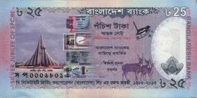 Bangladesch / Bangladesh P.62 25 Taka 2013 Gedenkbanknote (1)