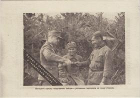 Überläufer Passierschein für Rotarmisten 1943 (Bildmotiv-P01) (1)