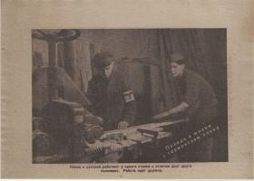 Überläufer Passierschein für Rotarmisten 1943 (Bildmotiv-P04) (1)