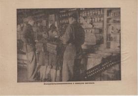 Überläufer Passierschein für Rotarmisten 1943 (Bildmotiv-P08) (1)