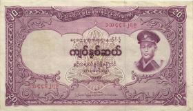 Burma P.49a 20 Kyats (1958) (3+)