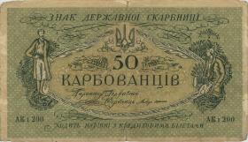 Ukraine P.005a 50 Karbowanez Kiew (1918) (4)