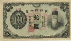 Korea P.31 10 Yen (1932) (2+)