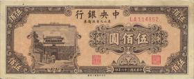 China P.381 500 Yuan 1947 Central Bank (3+)