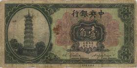 China P.193b 10 Cents (1924) Central Bank (5)