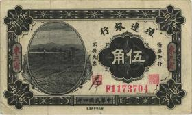 China P.572 50 Cents 1915 Bank of Terr. Development (3)