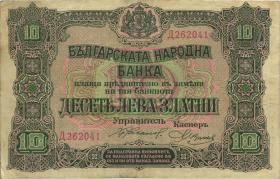 Bulgarien / Bulgaria P.022a 10 Lewa Zlatni (1917) (3)
