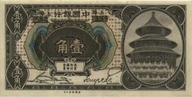 China P.048b 10 Cents 1918 Shanghai/Harbin Bank of China (1)