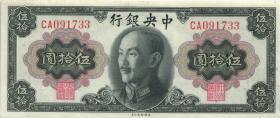China P.393 50 Yüan 1945 Central Bank (1)