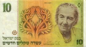 Israel P.53c 10 Neue Schekel 1987 (3)