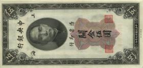 China P.326d 5 Customs Gold Unit 1930 Central Bank (1)