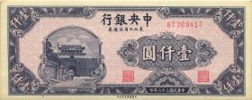 China P.382b 1000 Yuan 1947 Central Bank (1)