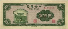 China P.380 500 Yuan 1946-1947 Central Bank (1)