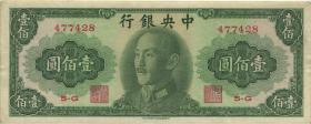 China P.406 100 Yüan 1948 Central Bank (1/1-)