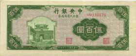 China P.380 500 Yuan 1946-1947 Central Bank (1/1-)