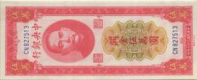 China P.370 50.000 Customs Gold Units 1948 (1)