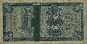 China P.S1192 20 Cents 1933 Kiangsu Farmers Bank (3)