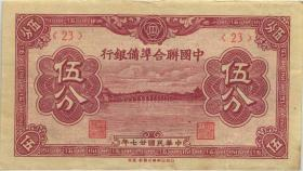 China P.J047 5 Fen 1938-40 Federal Reserve Bank (3+)