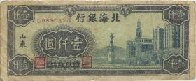China P.S3623A 1000 Yuan 1948 Pei Hai Bank of China (4)