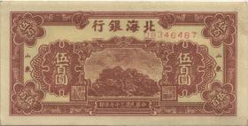 China P.S3622 500 Yuan 1948 Pei Hai Bank of China (1)