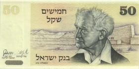 Israel P.46b 50 Shekel 1980 (1)
