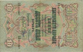 Bulgarien / Bulgaria P.003b 10 Leva Srebro (1904) (3)