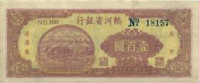 China P.S3427 100 Yuan 1947 Bank of Reeher Sheeng (3)