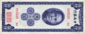 China P.360 5000 Customs Gold Units 1948 (1)