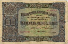 Bulgarien / Bulgaria P.024a 50 Gold-Lewa (1917) (4)