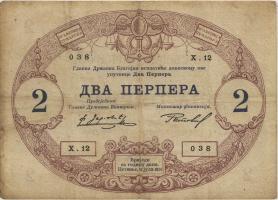 Montenegro P.16 2 Perper 1914 (4)