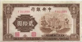 China P.248 20 Yuan 1942 Central Bank (2)