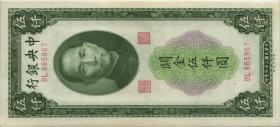 Tschechien / Czech Republic P.25c 1000 Kronen 2008 J (1)