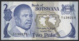 Botswana P.07a 2 Pula (1982) (1)