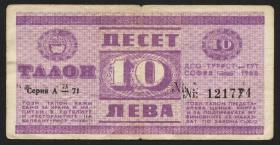 Bulgarien / Bulgaria P.FX04 10 Lewa (1966) (4)