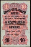Bulgarien / Bulgaria P.017a 10 Leva Srebro (1916) (3)
