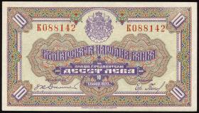 Bulgarien / Bulgaria P.035 10 Lewa 1922 (1-)
