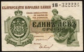 Bulgarien / Bulgaria P.030a 1 Lev Srebro (1920) (2)