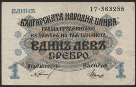 Bulgarien / Bulgaria P.014a 1 Lev Srebro (1916) (3)