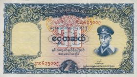 Burma P.48a 10 Kyats (1958)  (1)