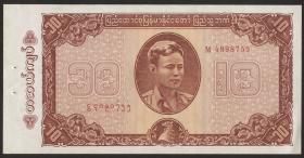 Burma P.54 10 Kyats (1965)  (1)