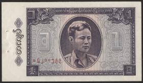 Burma P.52 1 Kyat (1965)  (1)