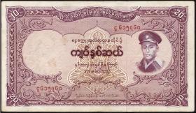 Burma P.49a 20 Kyats (1958) (3)