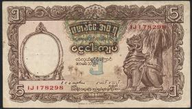 Burma P.35 5 Rupien (1948) (3+)