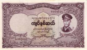 Burma P.49a 20 Kyats (1958) (1)
