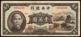 China P.314 10000 Yuan 1947 (3)