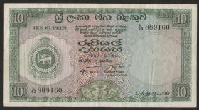 Ceylon P.59a 10 Rupien 1957 (3)