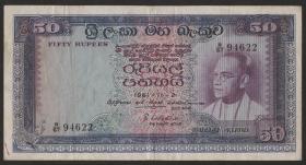 Ceylon P.65a 50 Rupien 1961 (3)