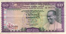 Sri Lanka P.079A 50 Rupien 1974 (3)
