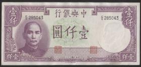 China P.252 1000 Yuan 1942 Central Bank (1-)