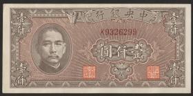China P.294 1000 Yuan 1945 Central Bank (1)